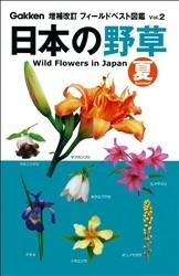 フィールドベスト図鑑 日本の野草・夏