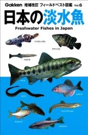 フィールドベスト図鑑 日本の淡水魚