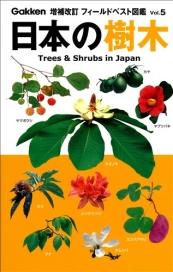 フィールドベスト図鑑 日本の樹木