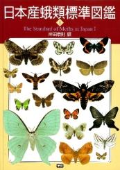 ふれあいこどもずかん 日本産蛾類標準図鑑1
