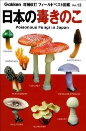 フィールドベスト図鑑 日本の毒きのこ