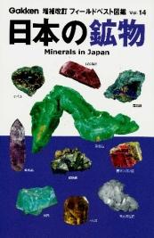 フィールドベスト図鑑 日本の鉱物