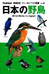 フィールドベスト図鑑 日本の野鳥