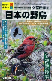 生きもの出会い図鑑 日本の野鳥