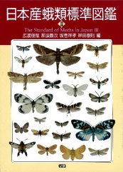学研もちあるき図鑑 日本産蛾類標準図鑑3