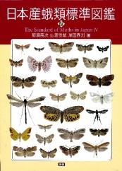 新ポケット版学研の図鑑 日本産蛾類標準図鑑4