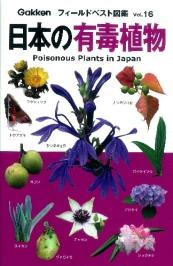 フィールドベスト図鑑 日本の有毒植物