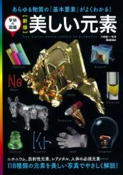 学研の図鑑LIVEポケット 新版 美しい元素