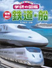 ニューワイド学研の図鑑 増補改訂版・鉄道・船