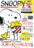 SNOOPY in SEASONS~Happy 65th Anniversary PEANUTS!~