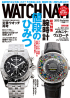 WATCH NAVI 10月号2015Autumn