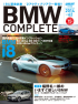 BMW COMPLETE Vol.62