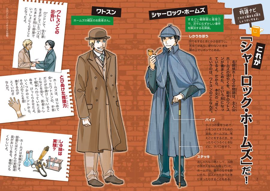 10歳までに読みたい世界名作名探偵シャーロックホームズ 学研