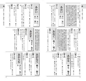 ことば選び辞典『大きな字の漢字の使い分け辞典』 | 学研出版サイト